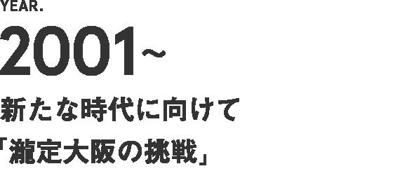 2000~ 新たな時代に向けて【瀧定大阪の挑戦】