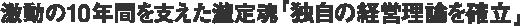 激動の10年間を支えた瀧定魂【独自の経営理論を確立】