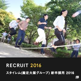 瀧定大阪 新卒採用 2015