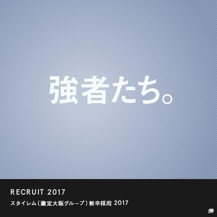 瀧定大阪 新卒採用 2017
