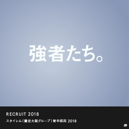 瀧定大阪 新卒採用 2018