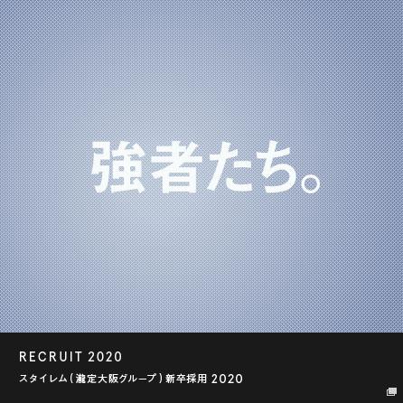 瀧定大阪 新卒採用 2020