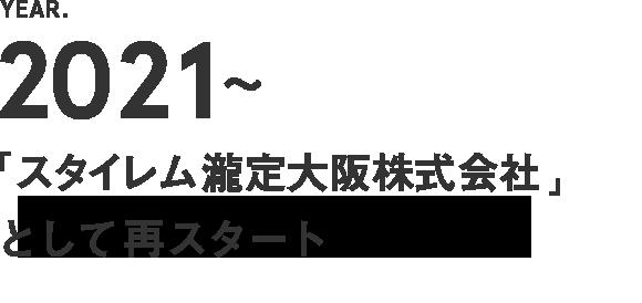 スタイレム瀧定大阪株式会社として再スタート