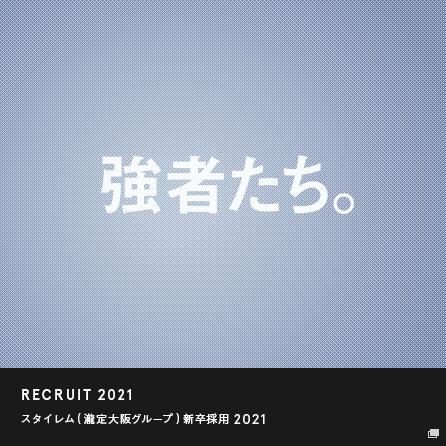 瀧定大阪 新卒採用 2021